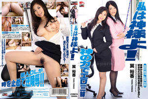 RHJ-240: Red Hot Jam Vol.240 ~ I am God ! ~ Yuuka Tsubasa [DVD-ISO]
