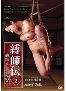 [AKHO-112] 縛師伝 2 すみれ